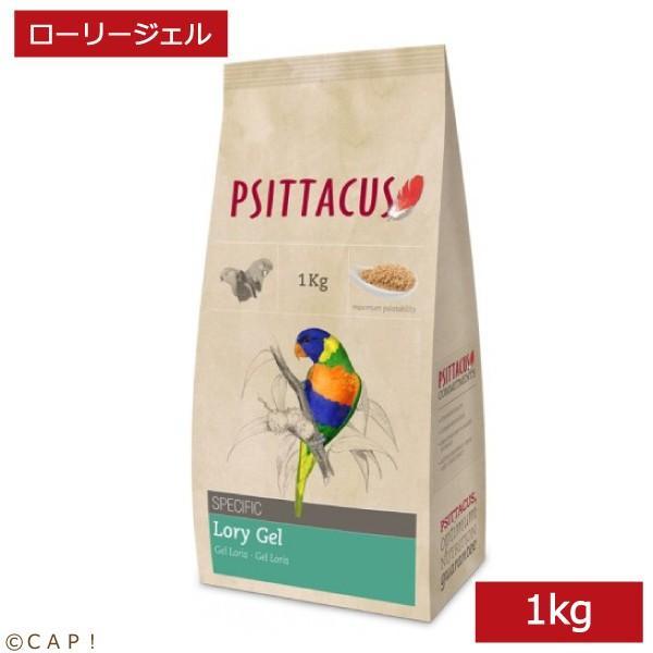 【在庫処分市70%OFF】賞味期限:2020/1/2【PSITTACUS】ローリージェル 1kg※期限短い為|torimura