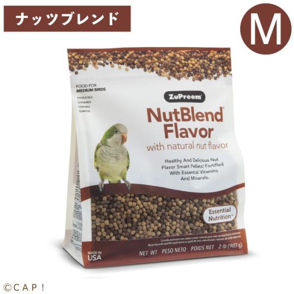 CAP! 鳥の餌 賞味期限:2021/4/30 ズプリームナッツブレンド Mミディアムバード 2# 907g |torimura