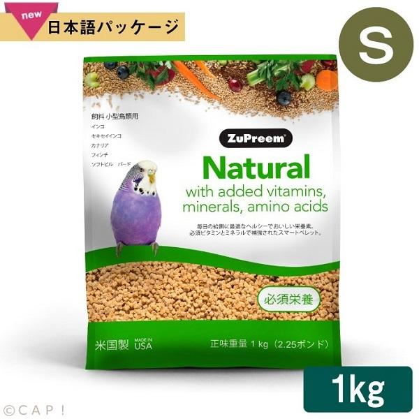 CAP! 鳥の餌 賞味期限:2021/11/30ズプリームナチュラルプレミアムダイエットSパラキート2.25#/1kg|torimura