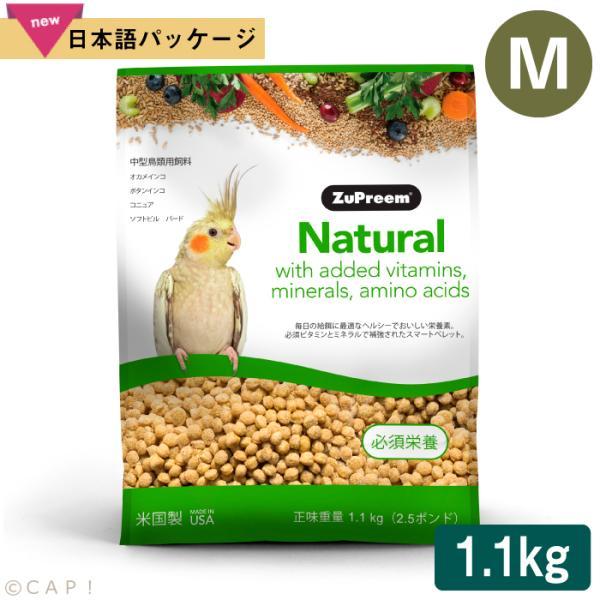 賞味期限:2020/10/31【ズプリーム】ナチュラル プレミアムダイエットM オカメインコ【2.5#/1.1kg】|torimura