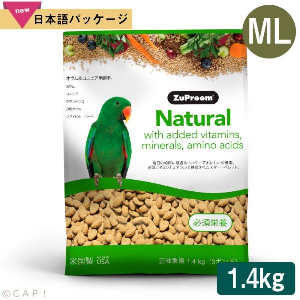 CAP! 鳥の餌 賞味期限:2020/8/31 ズプリーム ナチュラル プレミアムダイエットML パロット&コニュア  3#/1.4kg |torimura