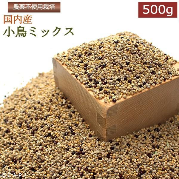【国内産】小鳥ミックス 500g ※茶きび使用※ torimura