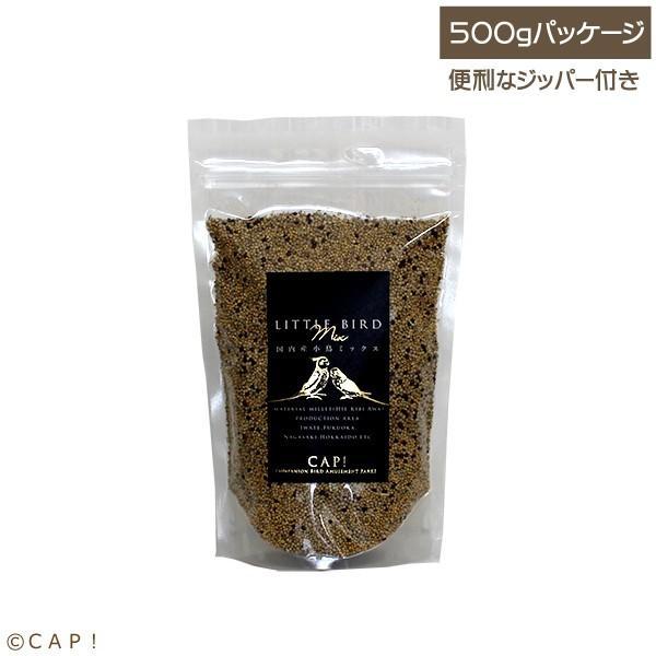 【国内産】小鳥ミックス 500g ※茶きび使用※ torimura 02