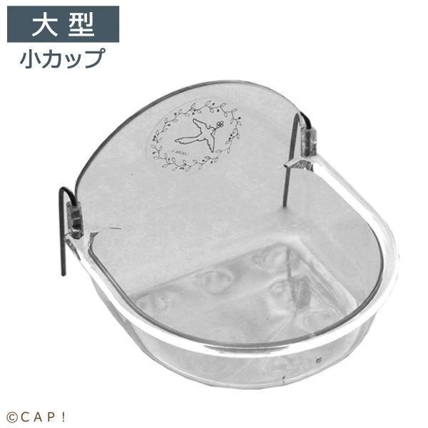 CAP! 鳥の餌入れ バラ売り 大型ハイクオリティ・フィードカップ【小】※大型・小※