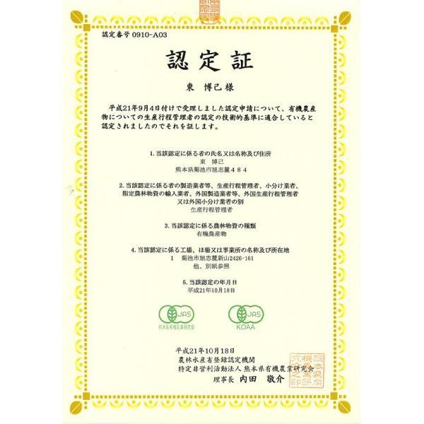 【熊本県産】有機JAS認定品 ひえの穂 50g 2019年産 ※黄ラベル※|torimura|05