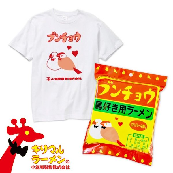 【小笠原製粉】ブンチョウラーメンTシャツ|torimura|04