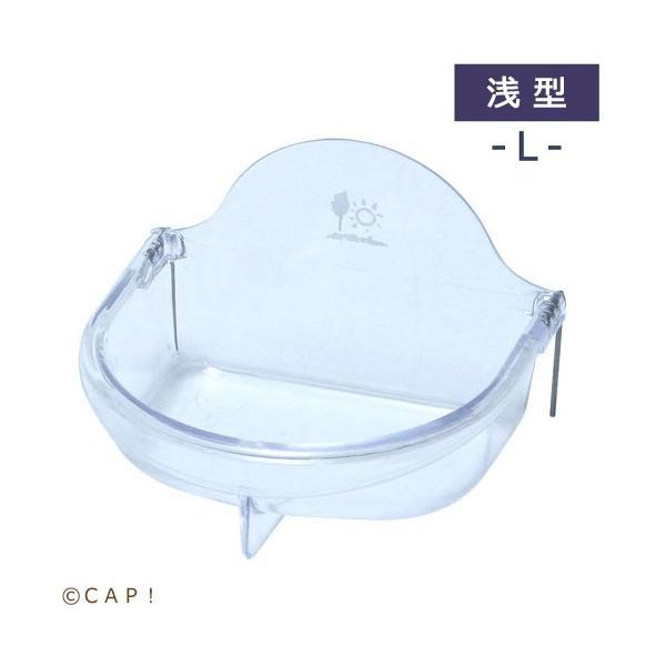 CAP! 鳥の餌入れ SANKO 浅型バード食器(L)