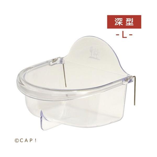 CAP! 鳥の餌入れ SANKO 深型バード食器(L)