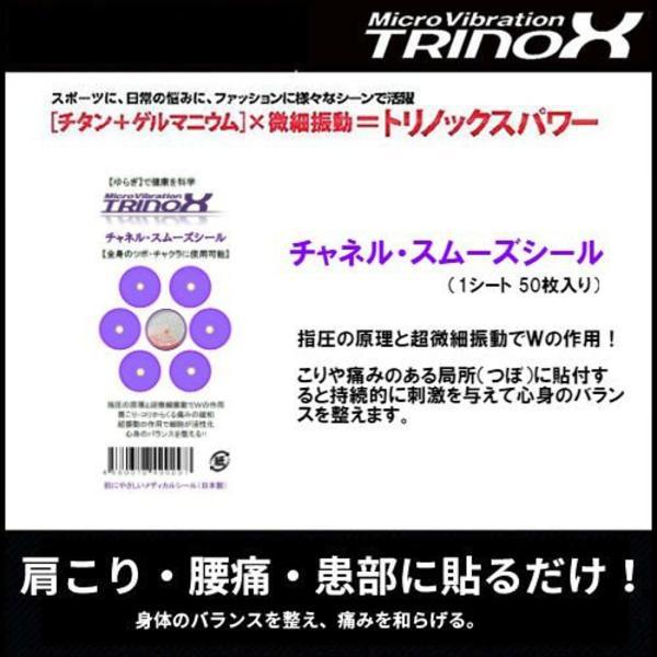 TRINOX トリノックス チャネル スムーズシール 超微細振動 野球 腰痛 健康 バランス 肩こり解消 スポーツ アウトドア torinox-store