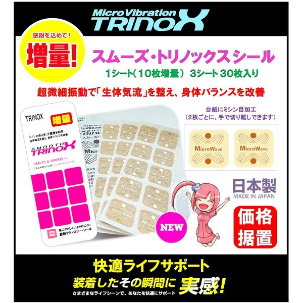 TRINOX トリノックス 超微細振動 NEW スムース トリノックス 30枚入り 野球 腰痛 健康 バランス 肩こり解消 スポーツ アウトドア|torinox-store