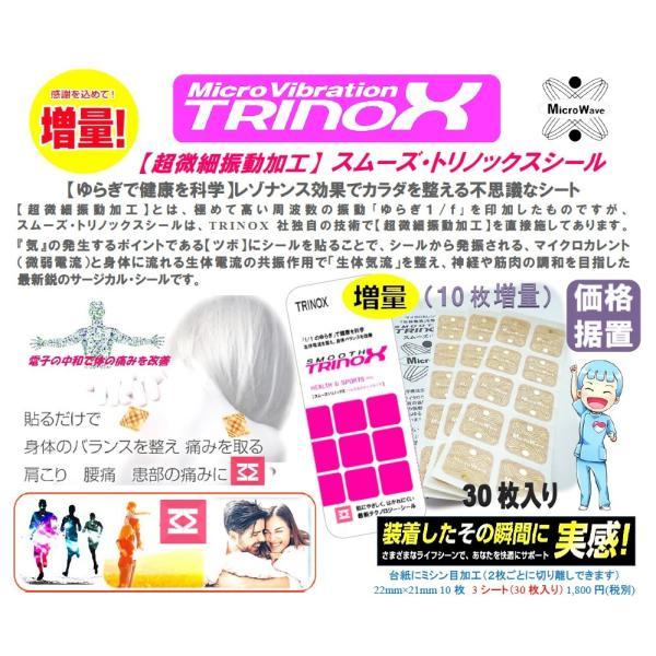 TRINOX トリノックス 超微細振動 NEW スムース トリノックス 30枚入り 野球 腰痛 健康 バランス 肩こり解消 スポーツ アウトドア|torinox-store|04
