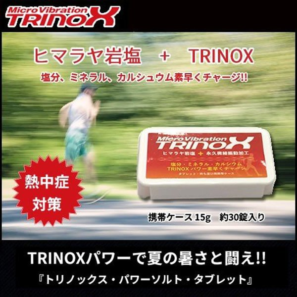 TRINOX トリノックス パワーソルト パワーソルト タブレット 約30錠 携帯ケース 熱中症対策 岩塩 運動 ゴルフ|torinox-store