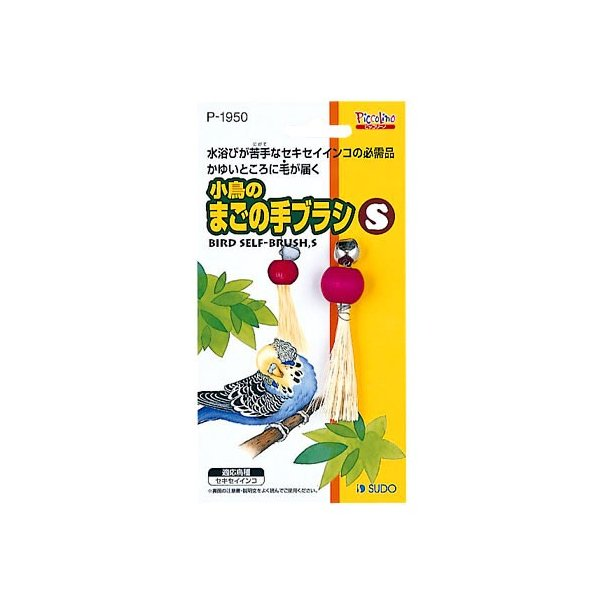 RoomClip商品情報 - インコのおもちゃ 小鳥のまごの手ブラシ S(P−1950)
