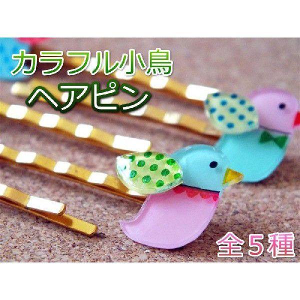 カラフル小鳥のヘアピン 全5種類 / 送料無料|torippie