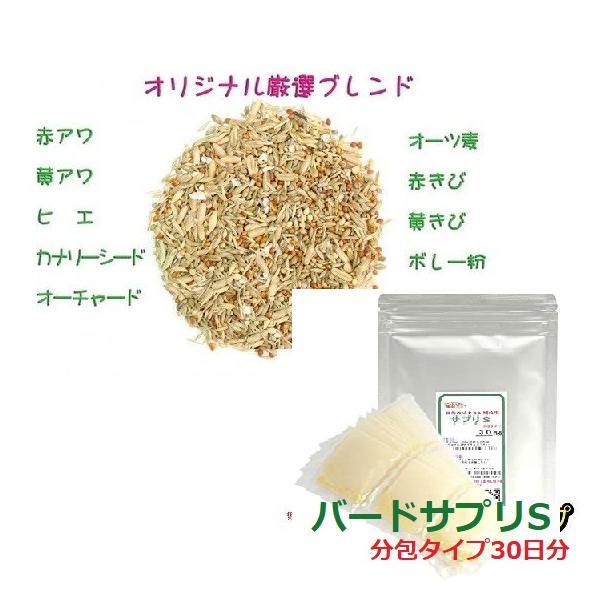 小型インコ用ご飯セット (とりっぴーオリジナル厳選ブレンド 300g + ネクトンS 30日分) torippie