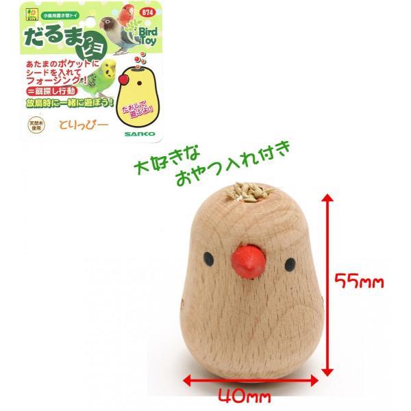 インコのおもちゃ だるまっピヨ B74 ゆらゆら食器型トイ SANKO
