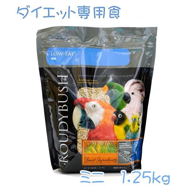 【在庫限り終売】【低脂肪 ダイエット用】ラウディブッシュ/鳥用ペレット ローファットメンテナンス  ミニ 500g|torippie