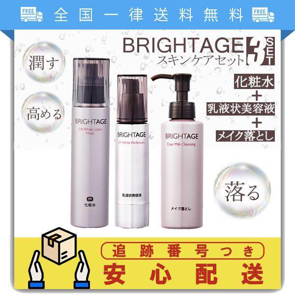 ブライトエイジ エイジングケアセット 化粧水 乳液状美容液 メイク落とし UVベース セット|tornade-store