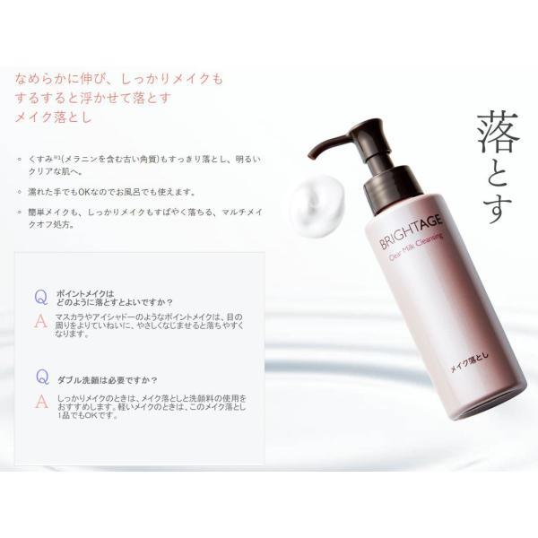 ブライトエイジ エイジングケアセット 化粧水 乳液状美容液 メイク落とし UVベース セット|tornade-store|03