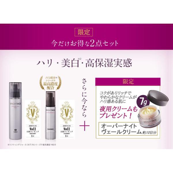 ブライトエイジ 化粧水 乳液状美容液  お試しサイズ夜用クリーム スキンケアセット|tornade-store|02