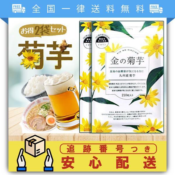 金の菊芋 金の菊芋の効果的な飲み方は?特徴や口コミを調査
