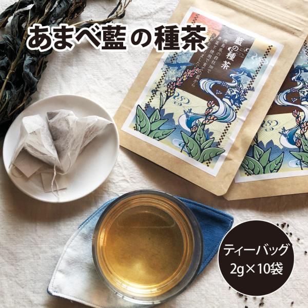 藍のお茶 藍の種茶 2g×10袋 藍の種100% 農薬不使用 自社栽培 徳島県産藍草 健康茶 ポリフェノール お茶 ティーパック 国産|tortoise1897