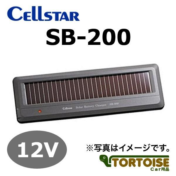 自動車バッテリー充電器CELLSTARセルスターソーラーバッテリー充電器12V専用SB-200