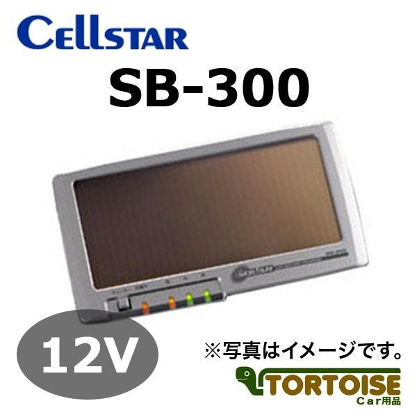 自動車バッテリー充電器CELLSTARセルスターソーラーバッテリー充電器12V専用SB-300