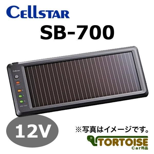 自動車バッテリー充電器CELLSTARセルスターソーラーバッテリー充電器12V専用SB-700