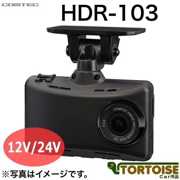 ドライブレコーダー COMTEC コムテック Full HD高画質 超広角168° HDR103|tortoise