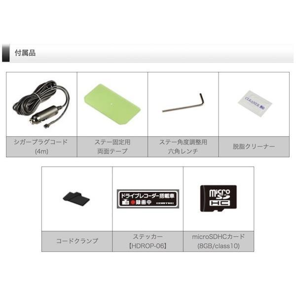 ドライブレコーダー COMTEC コムテック Full HD高画質 超広角168° HDR103|tortoise|04