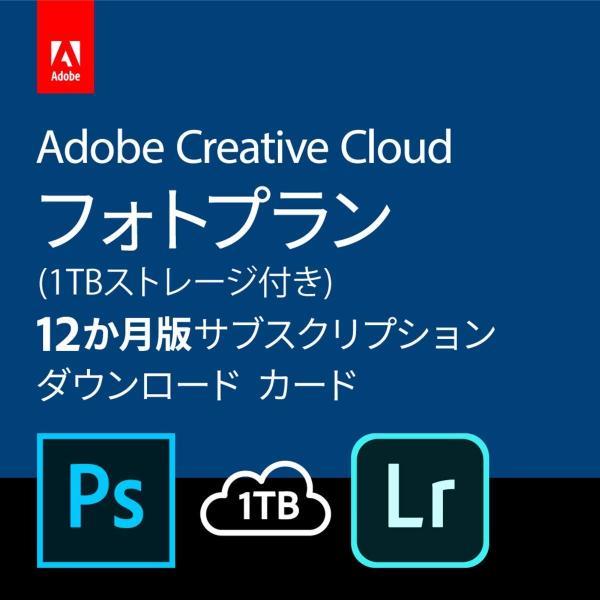 Adobe Creative Cloud フォトプラン(Photoshop+Lightroom) with 1TB|12か月版|パッケージ(カード)コード版