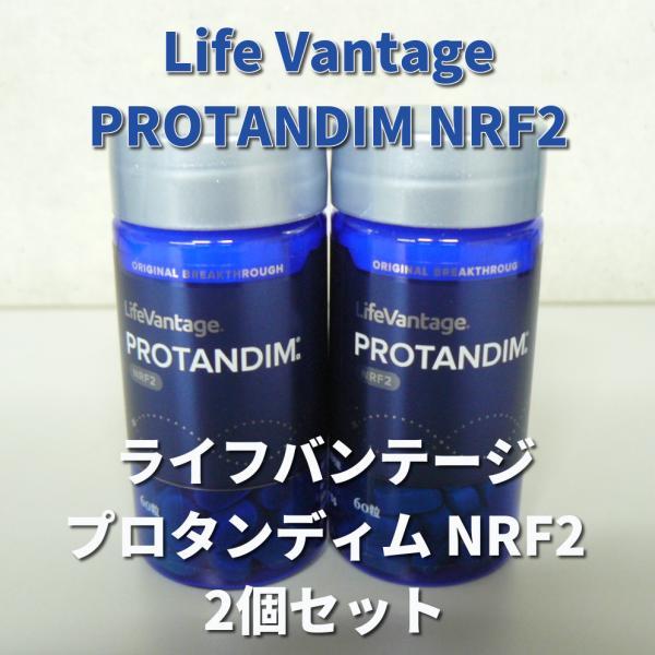 ライフバンテージ プロタンディム NRF2 30粒 2個セット|tosa-umaimon
