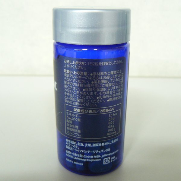ライフバンテージ プロタンディム NRF2 30粒 2個セット|tosa-umaimon|04