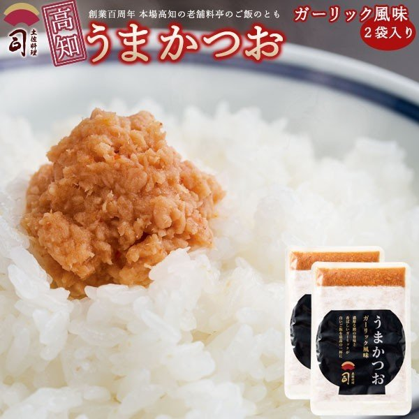 送料無料 うまかつお 2袋 [ 調味料 ふりかけ ご飯 の供  鰹 かつお カツオ 土佐料理 司 ] 【常温便】|tosakatsuo