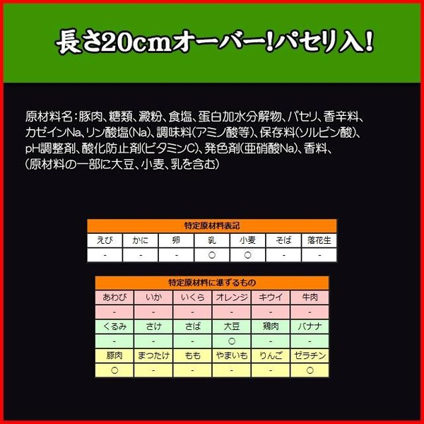 プレミアムパセリロングソーセージ5本(250g) tosameat 02