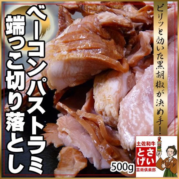 ピリっときいた黒胡椒ベーコンパストラミ端っこ切り落とし500g|tosameat