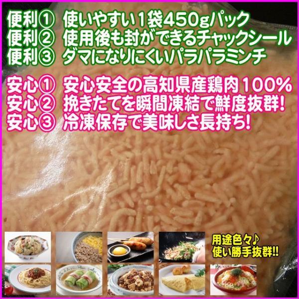 パラパラほぐれる鶏ミンチ450g|tosameat|02