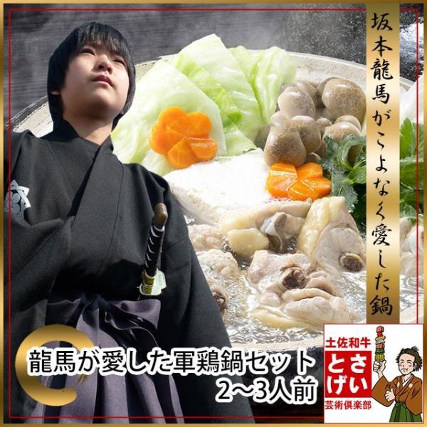 送料無料 龍馬が愛した 軍鶏鍋セット|tosameat