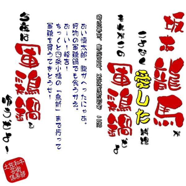 送料無料 龍馬が愛した 軍鶏鍋セット|tosameat|02