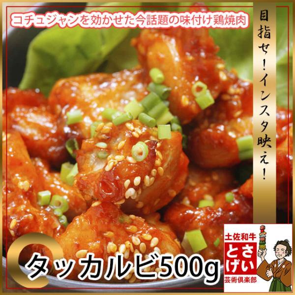 韓国風鶏焼肉☆タッカルビ500g|tosameat