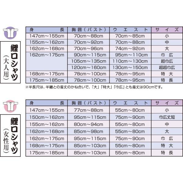 江戸一 祭り 鯉口シャツさくら 女性用 小 メンズ 着物 メンズ浴衣 メンズ 着物 メンズ浴衣|tosen|02