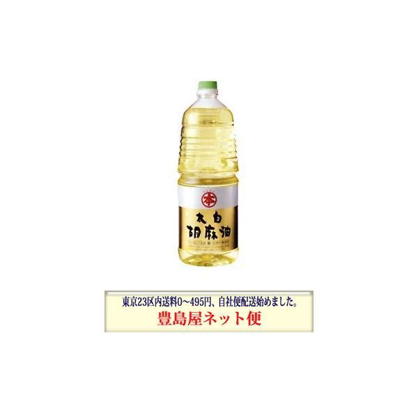 竹本 太白胡麻油 1650gポリ【ポイント13倍】