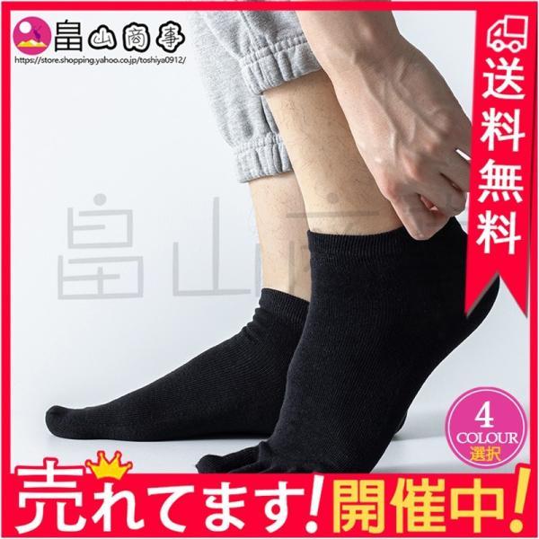 靴下メンズ5本指指先シルク混スニーカーソックス3足セットビジネス絹シルクソックス5本指