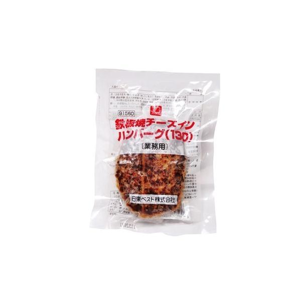 冷凍食品 チーズインハンバーグ 業務用 鉄板焼チーズインハンバーグ130g