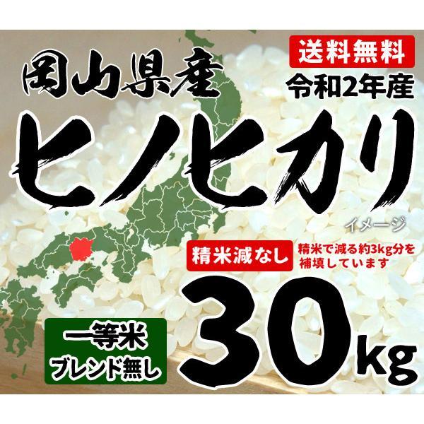 お米 30kg 白米 送料無料 10kgx3袋 ヒノヒカリ 精米 岡山県産 令和2年産 一等米  北海道・沖縄・離島配送不可 出荷表要確認