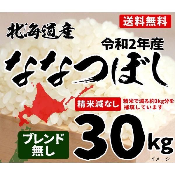 お米 30kg 白米 送料無料 10kgx3袋 精米 ななつぼし 北海道産 令和2年産 業務用米 沖縄・離島配送不可 出荷表要確認