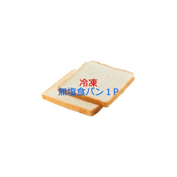 冷凍商品ー無塩食パン60g1P76枚、母の日、父の日、健康思考