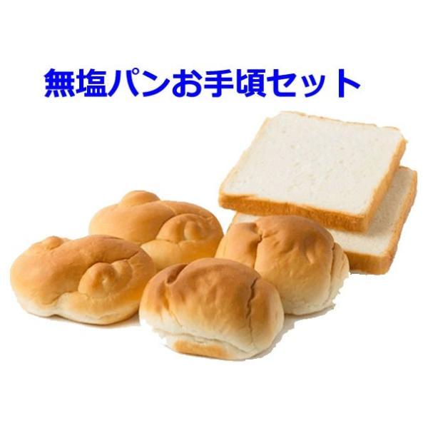 無塩パン3種類4個づつの合計12個のお手頃セット