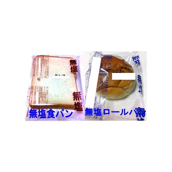 無塩食パン60g1P10枚無塩ロールパン60g1P10個詰め合わせセット